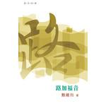 天道書樓 Tien Dao Publishing House 普天註釋:路加福音
