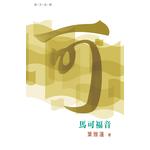天道書樓 Tien Dao Publishing House 普天註釋:馬可福音
