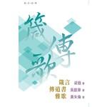 天道書樓 Tien Dao Publishing House 普天註釋:箴言 ‧ 傳道書 ‧ 雅歌