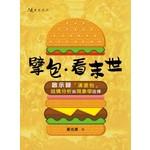 天道書樓 Tien Dao Publishing House 擘包・看末世:啟示錄「漢堡包」結構分析與現象學詮釋