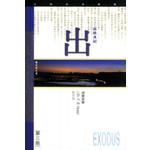 天道書樓 Tien Dao Publishing House 天道研經導讀:出埃及記