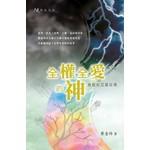 天道書樓 Tien Dao Publishing House 全權全愛的神:撒迦利亞書註釋