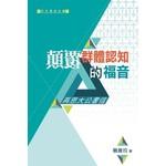 天道書樓 Tien Dao Publishing House 顛覆群體認知的福音:再思大公書信