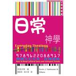 天道書樓 Tien Dao Publishing House 日常神學:閱讀文化文本,詮釋趨勢