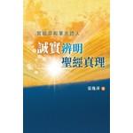 天道書樓 Tien Dao Publishing House 誠實辨明聖經真理:寫給耶和華見證人