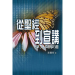 天道書樓 Tien Dao Publishing House 從聖經到宣講:學人與學道