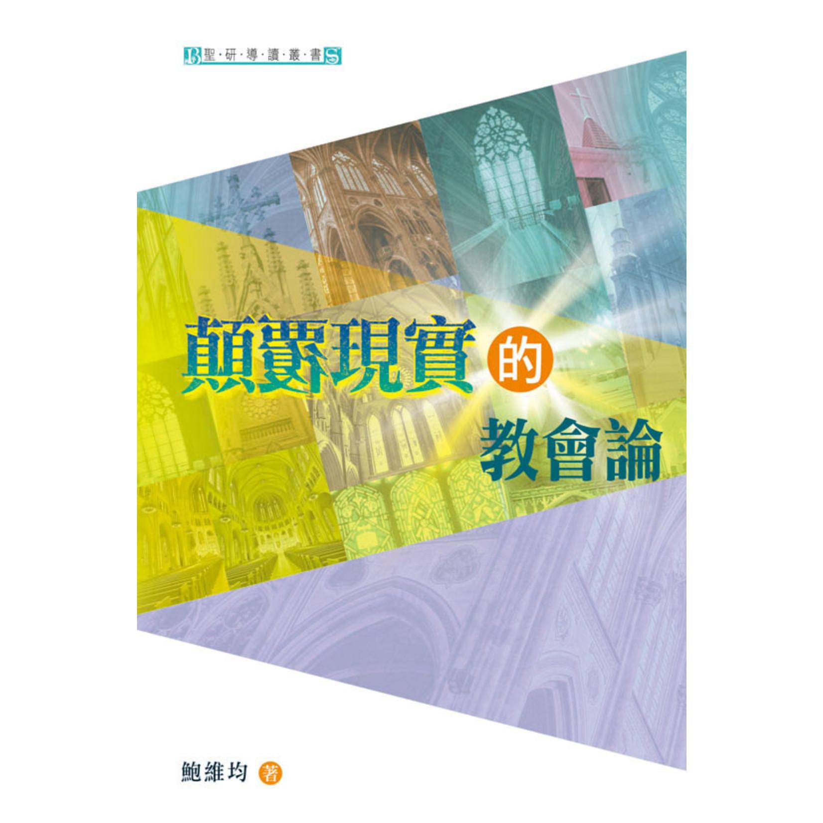 天道書樓 Tien Dao Publishing House 顛覆現實的教會論