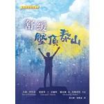 天道書樓 Tien Dao Publishing House 舒緩壓頂泰山
