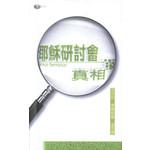 天道書樓 Tien Dao Publishing House 耶穌研討會的真相