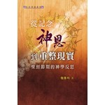 天道書樓 Tien Dao Publishing House 從記念神恩到重整現實:聖經節期的神學反思