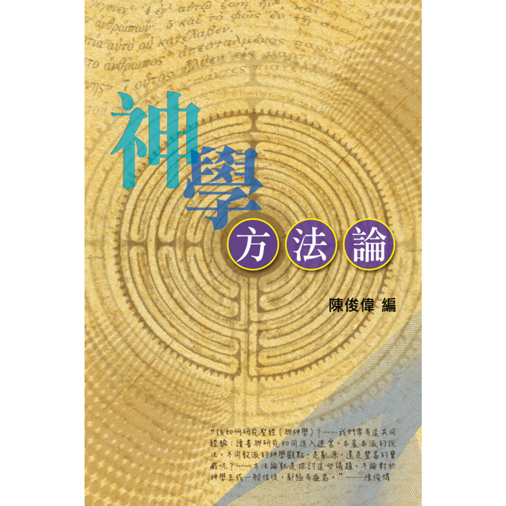 天道書樓 Tien Dao Publishing House 神學方法論 Methodologies of Theological Studies