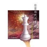 天道書樓 Tien Dao Publishing House 陰霾時代的曙光:以斯帖記釋經敘事講道