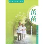 天道書樓 Tien Dao Publishing House 茁苗:初信栽培手冊(大字修訂版)