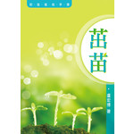 天道書樓 Tien Dao Publishing House 茁苗:初信栽培手冊(繁體)