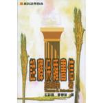 天道書樓 Tien Dao Publishing House 詮釋保羅書信