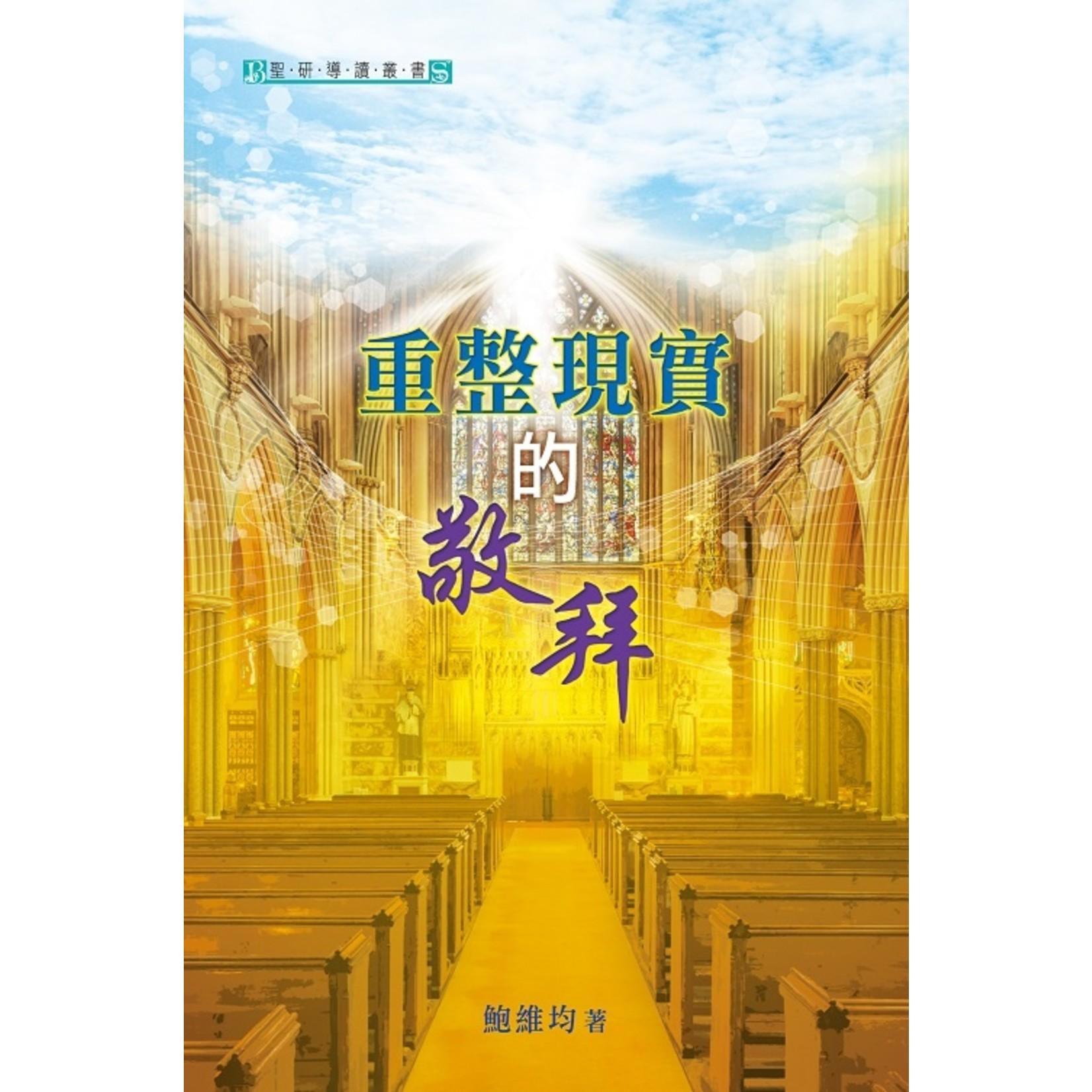 天道書樓 Tien Dao Publishing House 重整現實的敬拜