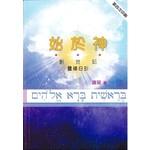 天道書樓 Tien Dao Publishing House 始於神:創世記靈修日引