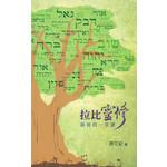 天道書樓 Tien Dao Publishing House 拉比靈修:最後的一堂課