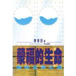 天道書樓 Tien Dao Publishing House 蒙福的生命:航向水深之處