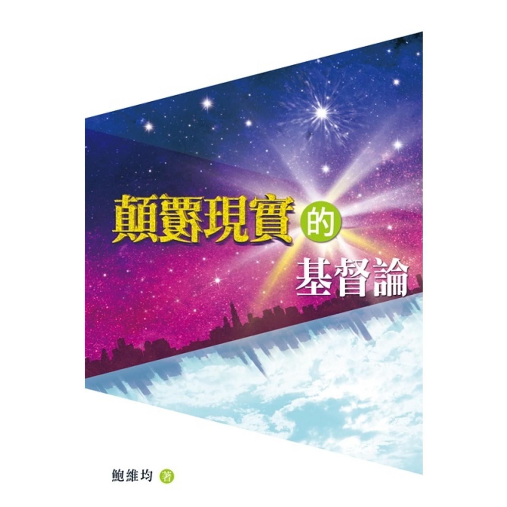 天道書樓 Tien Dao Publishing House 顛覆現實的基督論