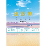 天道書樓 Tien Dao Publishing House 出於神:出埃及記靈修日引
