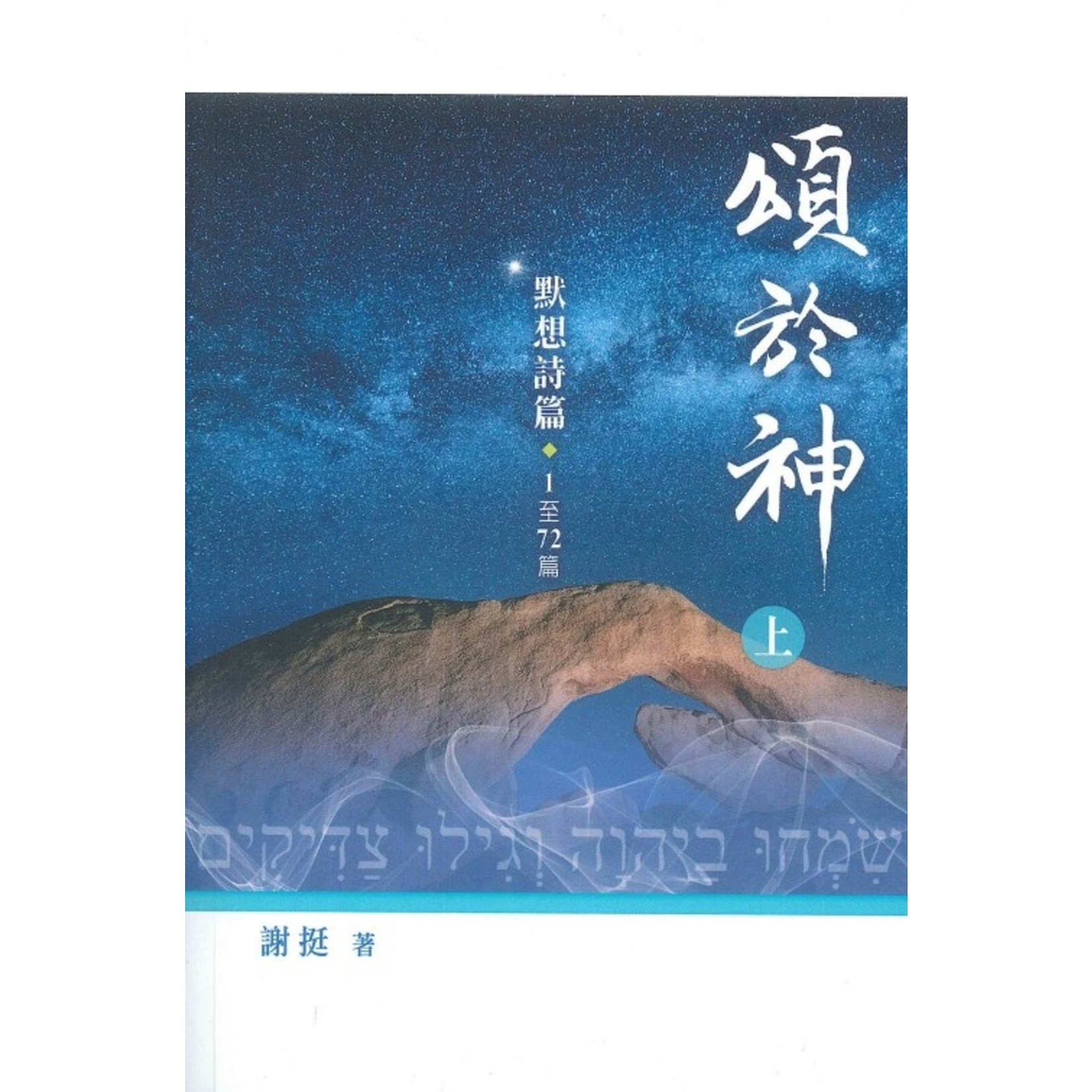天道書樓 Tien Dao Publishing House 頌於神(上):默想詩篇1至72篇