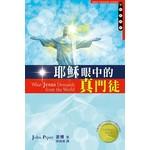 天道書樓 Tien Dao Publishing House 耶穌眼中的真門徒