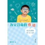 天道書樓 Tien Dao Publishing House 為父召命的豐盛:培育健康孩子之道