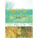 天道書樓 Tien Dao Publishing House 慧於神:箴言.約伯記.傳道書靈修日引