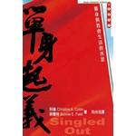 天道書樓 Tien Dao Publishing House 單身起義:獨身與教會生活的再思
