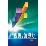 天道書樓 Tien Dao Publishing House 視野與領導力