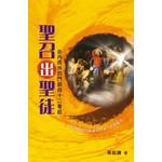 天道書樓 Tien Dao Publishing House 聖召出聖徒:由內而外的門訓四十二章經