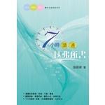 天道書樓 Tien Dao Publishing House 7小時讀通以弗所書