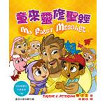天道書樓 Tien Dao Publishing House 童來靈修聖經(中英對照)