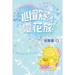 天道書樓 Tien Dao Publishing House 心歡喜,靈花放