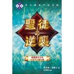 天道書樓 Tien Dao Publishing House 聖徒之逆襲:顛覆屬世生命,以至不公義社會