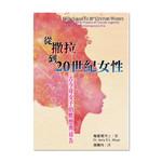 浸信會 Chinese Baptist Press 從撒拉到20世紀女性:古今奇女子的默想與禱告