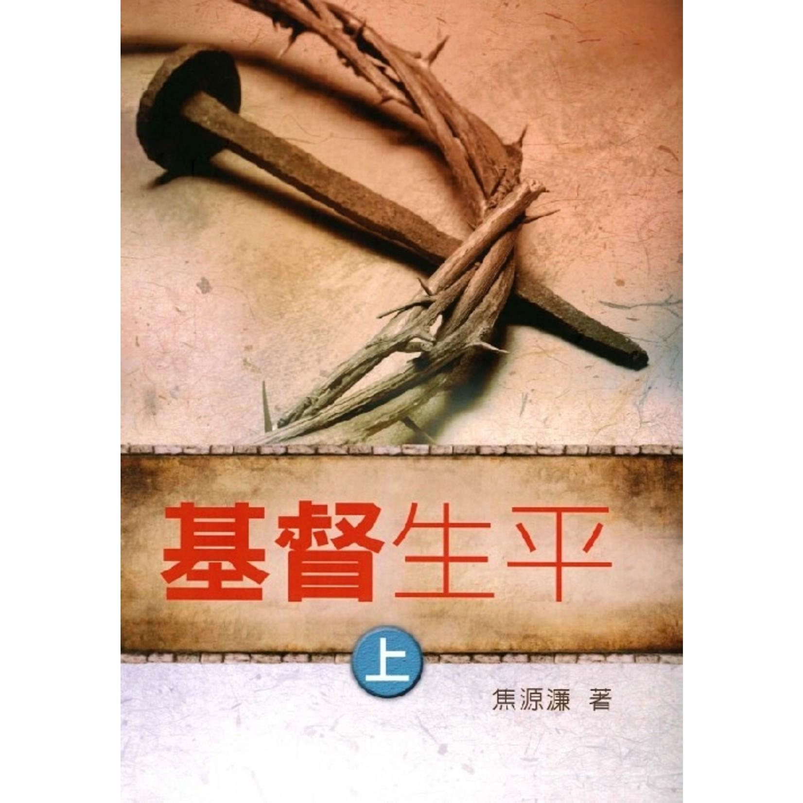 校園書房 Campus Books 基督生平(上)(上下冊不分售)