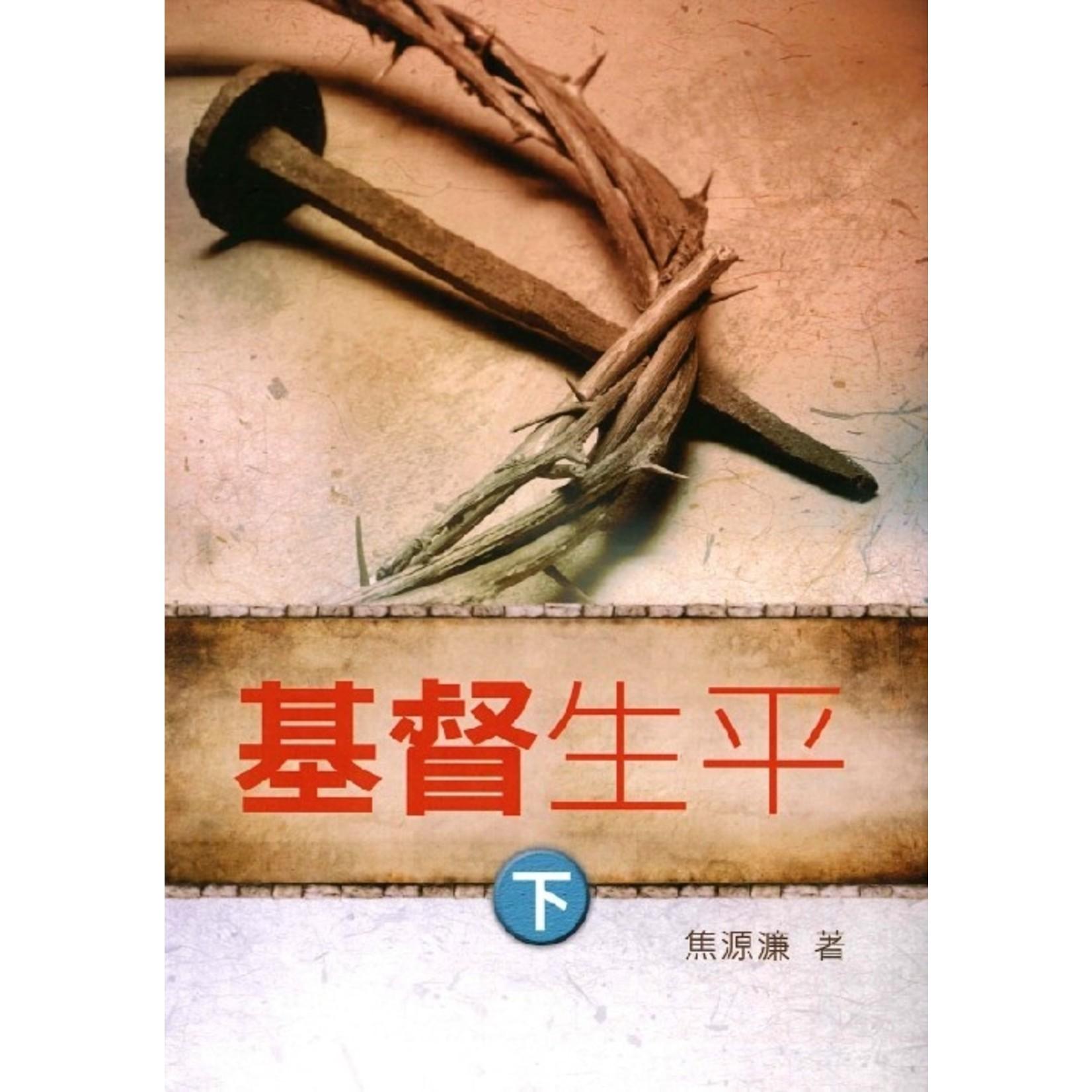 校園書房 Campus Books 基督生平(下)(上下冊不分售)