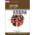 校園書房 Campus Books 認識基督教教義(增訂版)