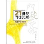 校園書房 Campus Books 21世紀門徒現場:實踐神學新探索