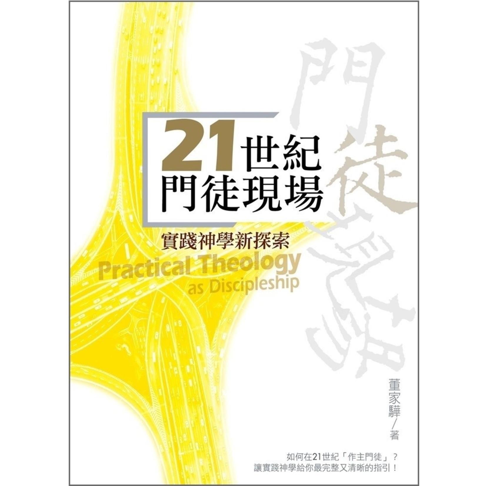 校園書房 Campus Books 21世紀門徒現場:實踐神學新探索 Practical Theology as Discipleship