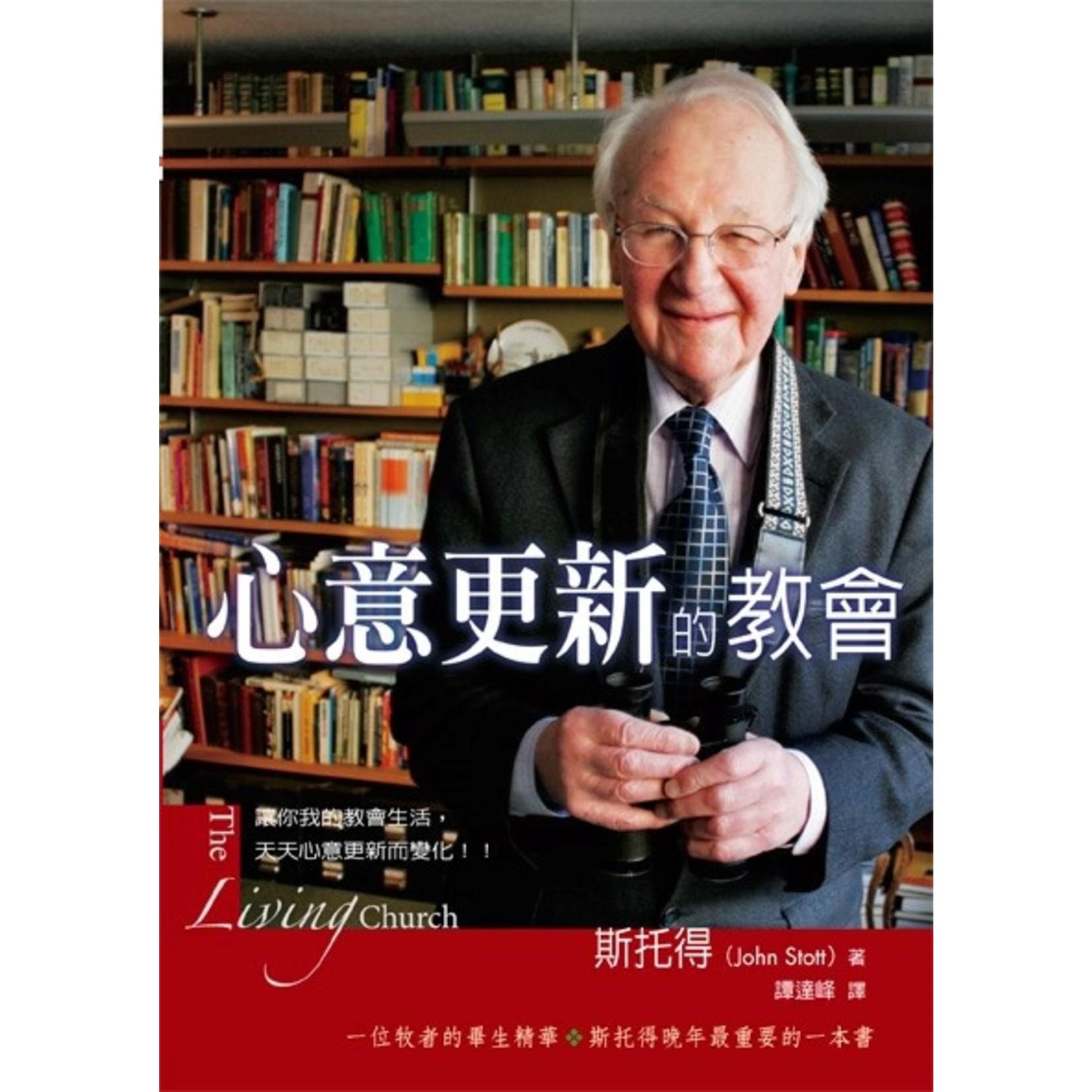 校園書房 Campus Books 心意更新的教會(繁體) The Living Church
