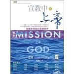 校園書房 Campus Books 宣教中的上帝:顛覆世界的宣教釋經學