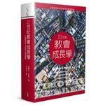 校園書房 Campus Books 21世紀教會成長學:以福音為中心的城市教會新異象