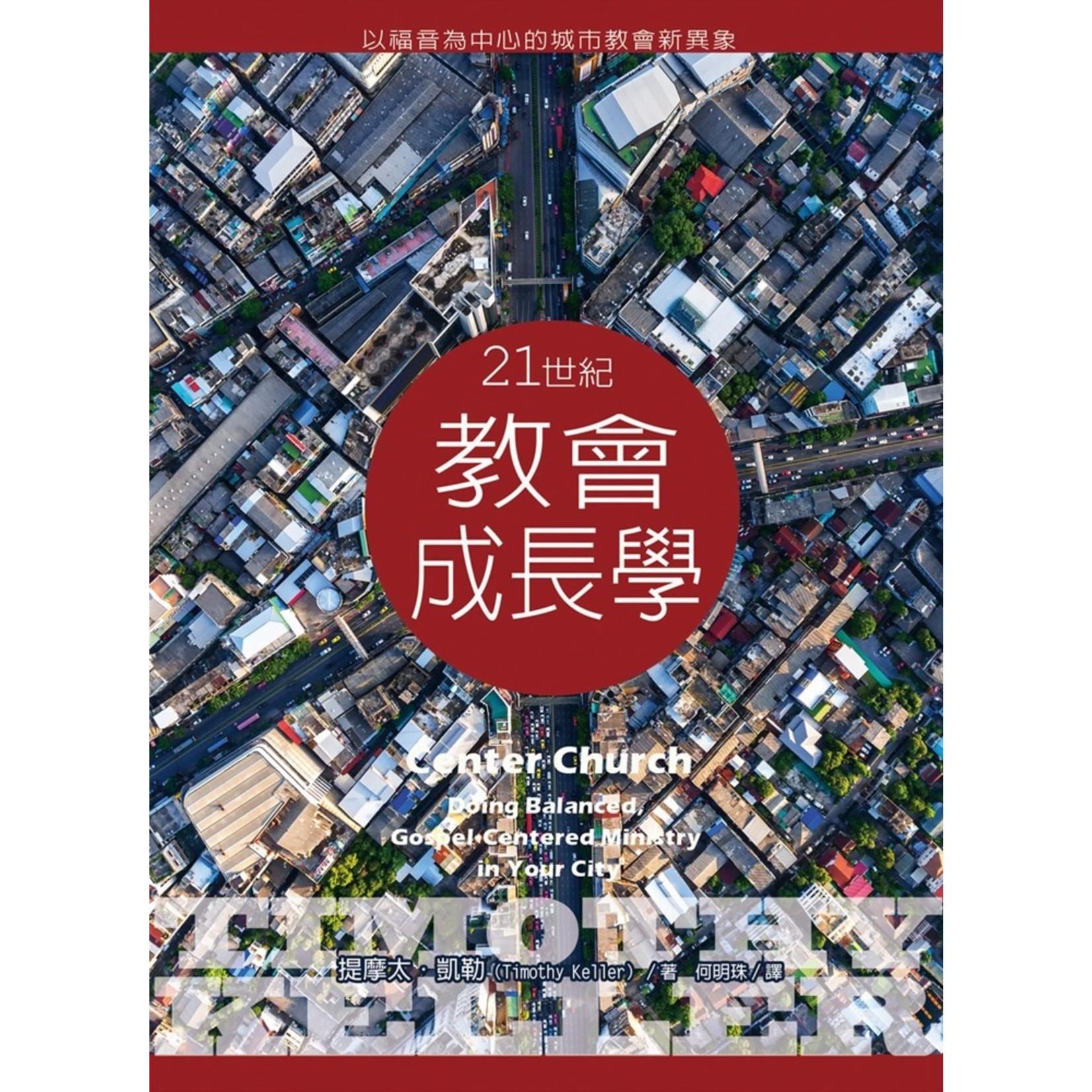 校園書房 Campus Books 21世紀教會成長學:以福音為中心的城市教會新異象 Center Church : Doing Balanced, Gospel-Centered Ministry in Your City