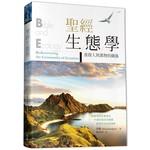校園書房 Campus Books 聖經生態學:重探人與萬物的關係