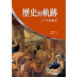 校園書房 Campus Books 歷史的軌跡:二千年教會史