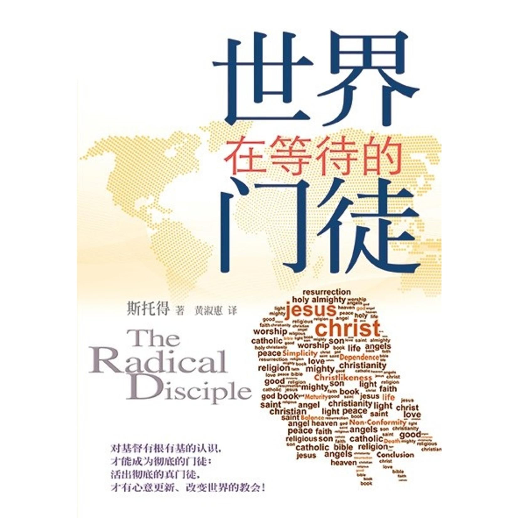 校園書房 Campus Books 世界在等待的門徒(簡體) The Radical Disciple: Some Neglected Aspects of Our Calling