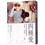 校園書房 Campus Books 四種愛:魯益師論親愛、友愛、愛情、仁愛